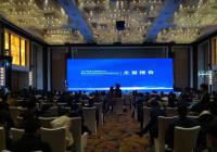 2020智慧交通高峰论坛在济南开幕 山东省智慧高速探索成果颇丰