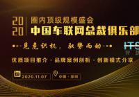 参会指南   2020中国车联网总裁俱乐部大会