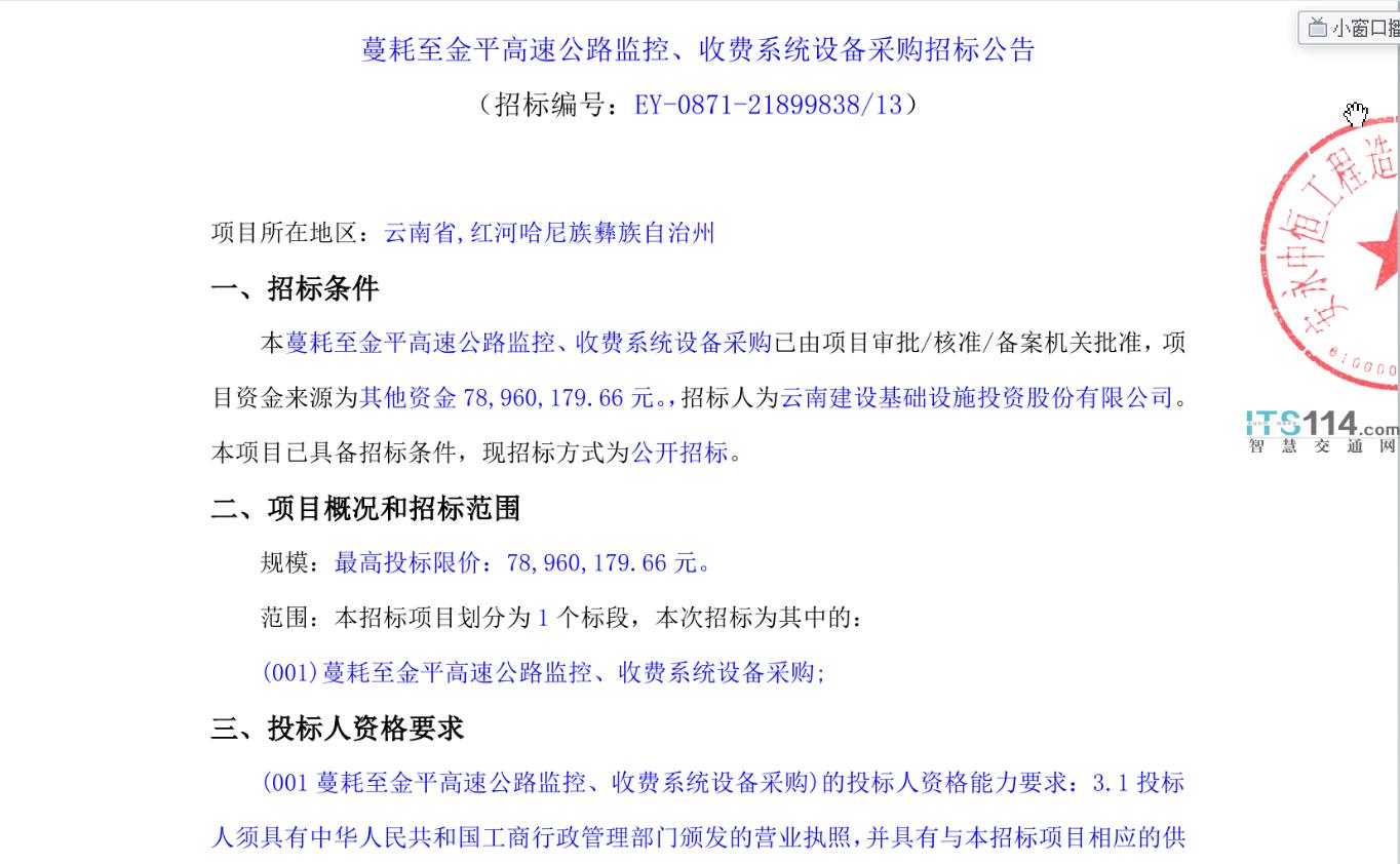 云南蔓耗至金平高速公路监控、收费系统设备、通信系统采购 8467万