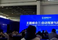 钟华:四年内在广州大部分地区实现全无人驾驶出租车运营