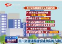 四川省ballbet贝博app下载ios强国建设试点实施方案获批