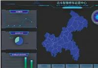 重庆:北斗应用生态平台可预约车位