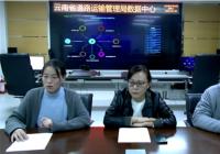 """云南省""""运政系统""""升级改造线上培训工作圆满完成"""