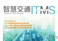 智慧交通杂志2020年11-12月合刊电子期刊