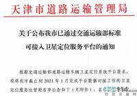 天津市已通过交通运输部标准可接入卫星定位服务平台公示