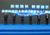 基于多源数据,一键生成线路!深圳交通中心携手巴士集团打造智慧公交运营新模式