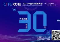 看过来丨2021中国车联网大会报名启动!