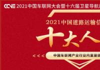 2021中国道路运输行业十大安全总监   参评申报