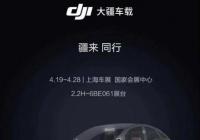 """大疆推出""""大疆车载""""品牌,进军智能驾驶业务"""