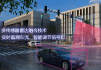 云汉通航:云视路口融合解决方案,让交通的每一条脉络都清晰可见
