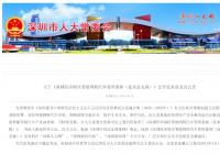 深圳发出《深圳经济特区智能网联汽车管理条例(征求意见稿)》