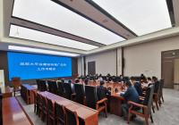 """四川召开""""运政大平台""""建设和推广应用工作专题会"""