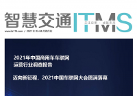 智慧交通杂志2021年03-04月合刊电子期刊