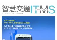智慧交通杂志2021年01-02月合刊电子期刊