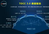 易华录TOCC3.0