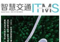 智慧交通杂志2021年05-06月合刊电子期刊