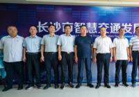 长沙市智慧交通发展中心正式揭牌