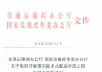 交通部 国家发改委《关于组织开展第四批多式联运示范工程申报工作的通知》