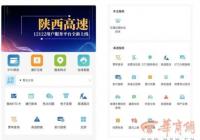 陕西高速智慧出行平台上线测试 可体验通行记录查询等服务