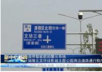 北京通州32条道路添138套违停智能抓拍系统!