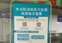 浙江汽车客运站将陆续全部启用电子客票