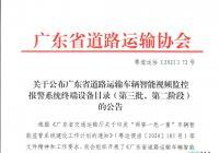 广东省道路运输车辆智能视频监控报警系统终端设备目录(第三批,第二阶段)