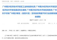 关于印发广州南沙新区(自贸片区)支持自动驾驶汽车行业创新发展的若干意见(试行)的通知