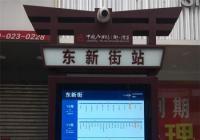 内江隆昌市启用智慧公交站牌