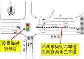 青岛:聊城路、禹城路部分路段施工,胶州路(聊城路-济宁路)路段优化