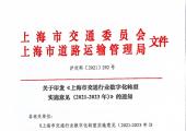 关于印发《上海市交通行业数字化转型实施意见(2021-2023年)》的通知
