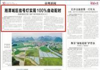湘潭城区信号灯实现100%自动配时