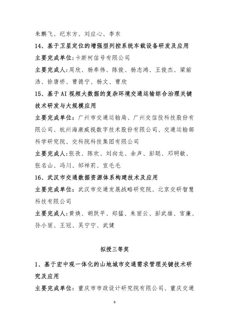 C:UserslenovoDesktop\u65b0建文件夹\u65b0建文件夹\u65b0建文件夹 (244)?1年度中国智能交通协会科学技术奖评审结果公示_页面_06.jpg