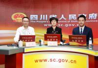 """5部门解读《四川省""""十四五""""新型基础设施建设规划》"""