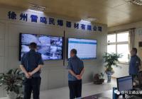 徐州贾汪区开展主动安全智能防控系统应用专项检查